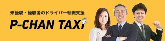 p-chan TAXI